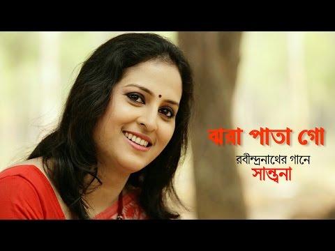 Jhara Pata Go | Santana | Rabindra Sangeet