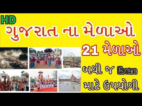 Gujarat Na Mela | Fairs of Gujarat in Gujarati | Gujarat Na lok mela 2017 for GPSC, Talati all