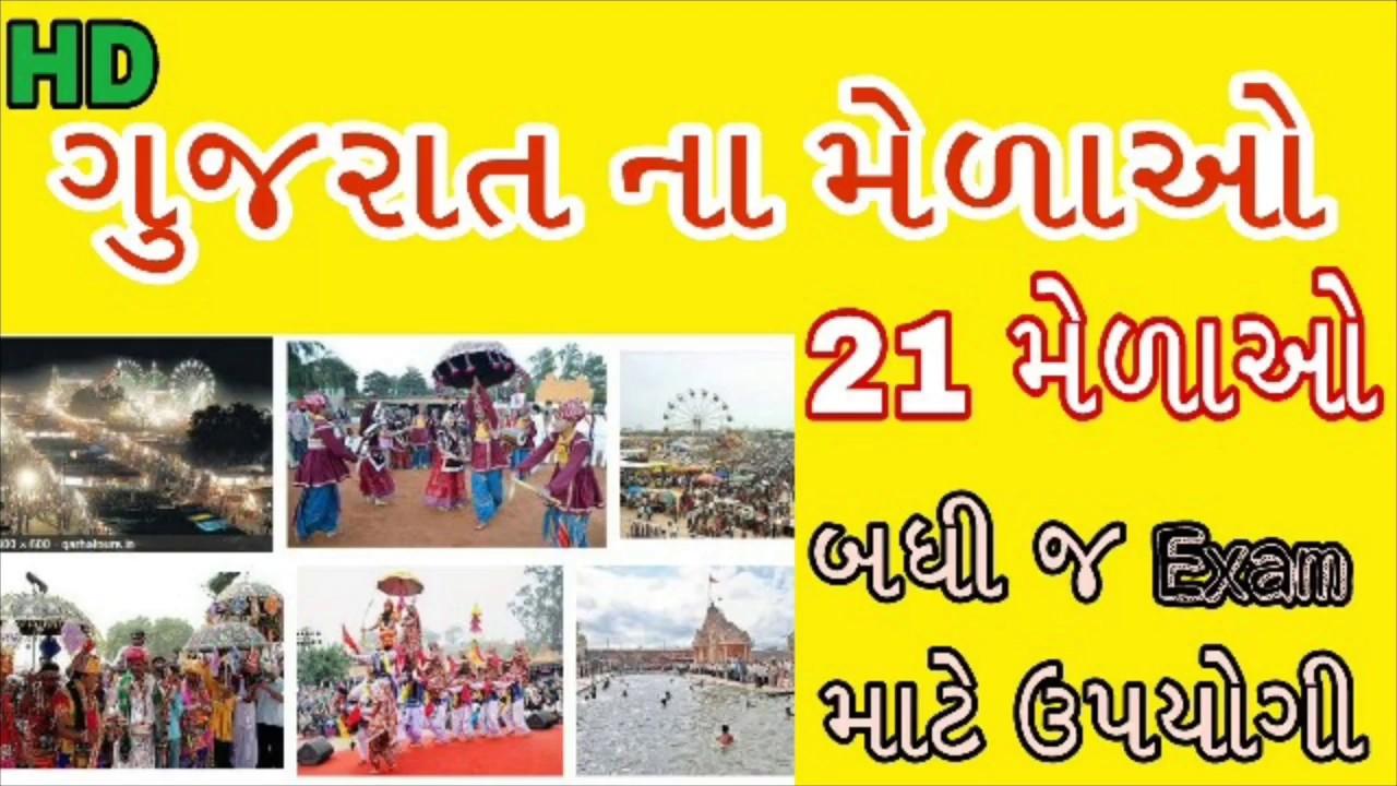 Gujarat Na mela in Gujarati Pdf Download | Gujarat Mela List Pdf : Here you find All Gujarat na mela ni mahiti and also you get Pdf file and video lecture of Gujarat Na melao and Gujarat Mela List Pdf.