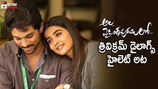 Області Vaikuntapuram Ло Movie New Update | Слухається Арджун | Pooja Hegde | Trivikram | Манго Телугу Кіно