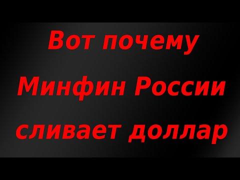 Вот почему Минфин России избавляется от доллара!
