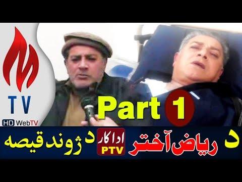 Mashaloona   Ep0 1 Riaz Akhtar Interview   (Part 1)  Mtv Mardan Television