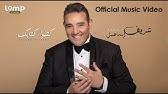 ee7dbaa4c Ramy Sabry - Mabrook Aleina (Music Video) / فيديو كليب رامي صبري ...