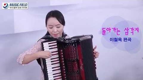 이철옥 선생님 아코디언 연주 - 【돌아가는 삼각지】(Accordion)
