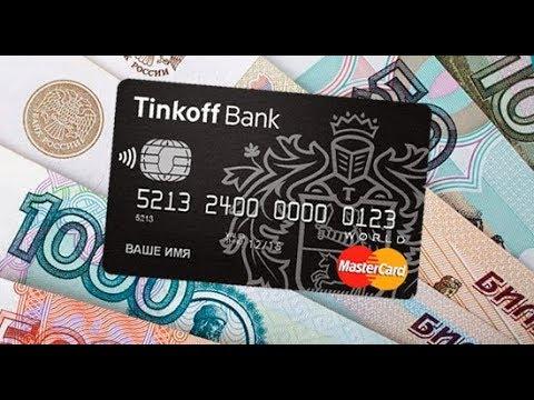 Как оформить заявку на кредит в Тинькофф Банк для физических лиц?