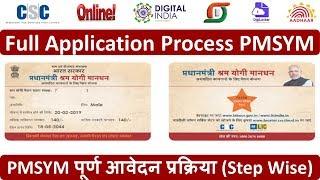 प्रधान मंत्री श्रम योगी मान-धन योजना के तहत पूर्ण आवेदन प्रक्रिया   Step Wise registration of PMSYM