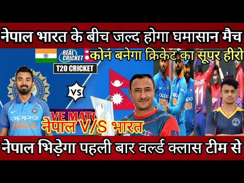 Nepal V/S india Frist ODI T 20 cricket match soon ! INDIA UNDER-19 VS NEPAL UNDER-19 TEAMS NEWS