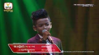 ផន សៀងលិ - សង្សារអើយឲ្យបងសុំទោស (Live Show Final   The Voice Kids Cambodia Season 2)