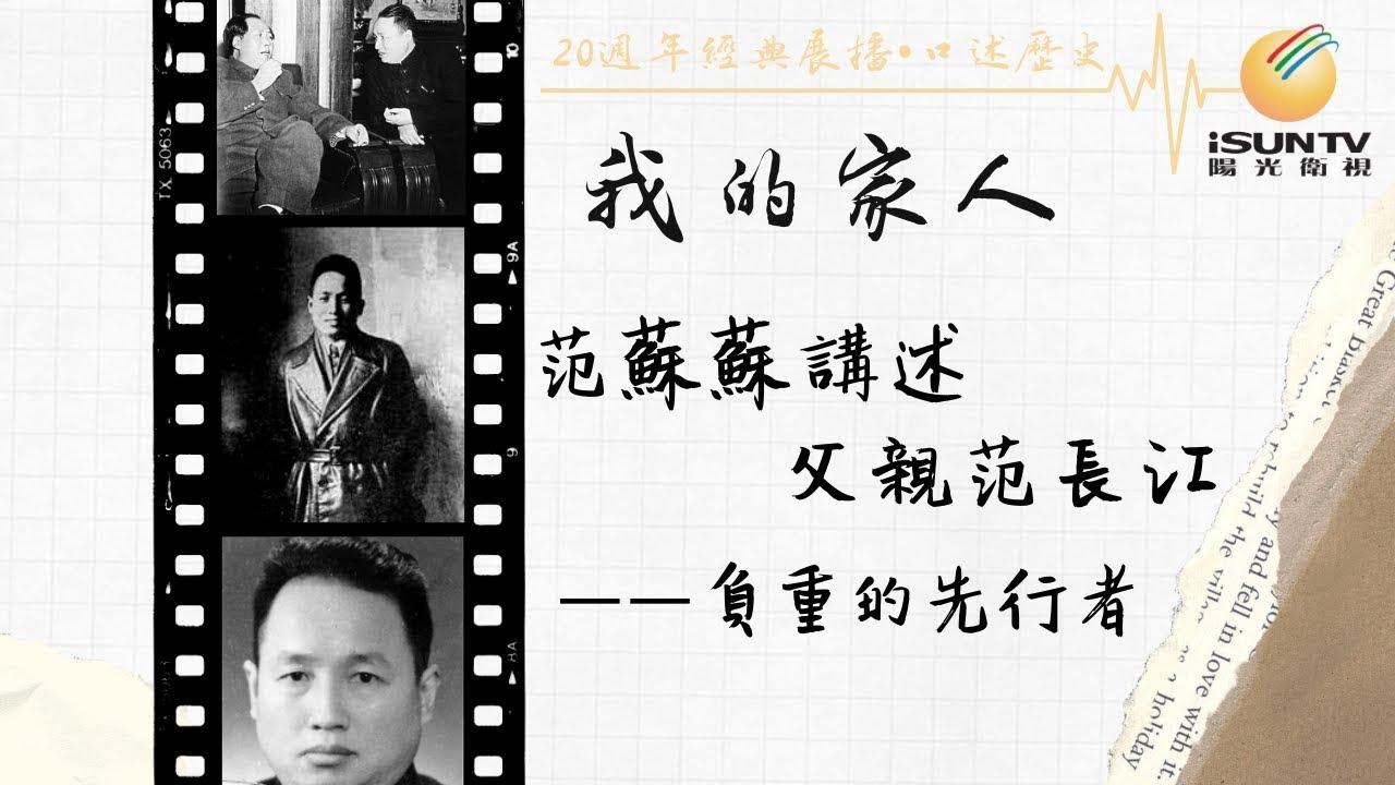 范蘇蘇講述父親范長江:負重的先行者(上集)「口述歷史•我的家人(第7集)」【陽光衛視20週年經典展播】