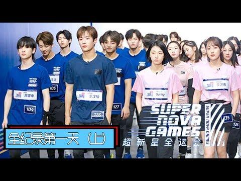 第二届《超新星全运会》完整版首日比赛全纪录上集:吴宣仪何洛洛热血宣誓