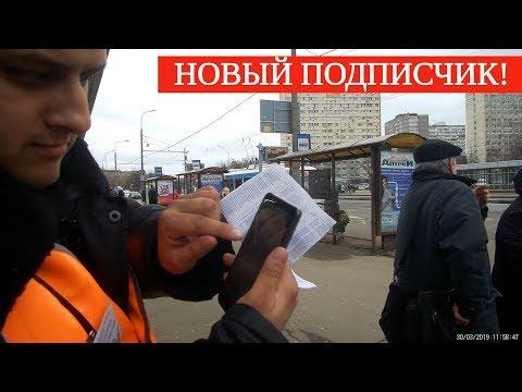 Неожиданная подписка на улице // 30 марта 2019