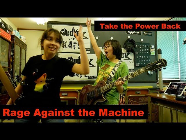 Rage Against the Machine - Take the Power Back -  guitar + bass - cover #レイジ