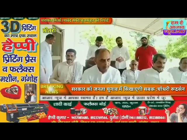 सपा जिलाध्यक्ष चौधरी रुद्रसेन ने कहा गंगोह विधानसभा समाजवादी पार्टी के पास थी और रहेगी