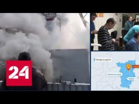 Медведев распорядился помочь пострадавшим при пожаре на шахте в Соликамске - Россия 24