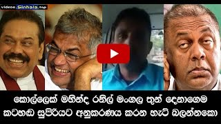 voice change Ranil Mahinda and Mangala