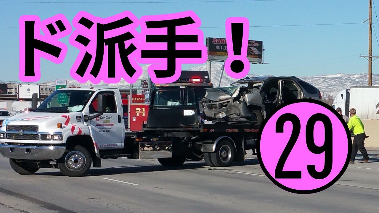 【ドライブレコーダー】閲覧注意!ド派手の即死級交通事故(クラッシュ)の瞬間映像集29