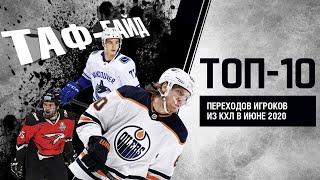 ТАФ-ГАЙД | ТОП-10 переходов в КХЛ в июне 2020