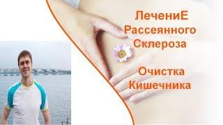 Очистка кишечника при рассеянном склерозе