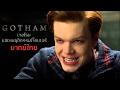 Gotham เจอโรมแสดงพฤติกรรม โจ๊กเกอร์ (พากย์ไทย) [Unofficial]