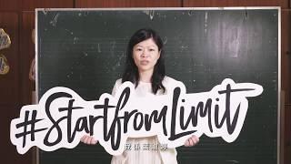 #StartfromLimit   香港人故事 - 葉淑婷篇   宣傳版