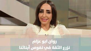 روان أبو عزام - كيف نزرع الثقة في نفوس أبنائنا؟