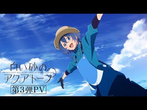 TVアニメ『白い砂のアクアトープ』2クール目PV