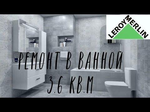 РЕМОНТ И ДИЗАЙН ВАННОЙ 3,6 КВ.М 💥/Плитка Bastion/ LEROY MERLIN ➕
