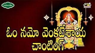 Om Namo Venkatesaya Chanting ll Devotional Chanting ll Musichouse27