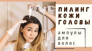 Уход за волосами в домашних условиях пилинг кожи головы NIOXIN Ампулы от выпадения и роста волос
