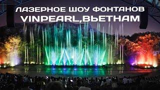 Лазерное шоу фонтанов Vinpearl, Вьетнам