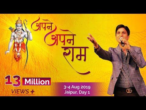 Apne Apne Ram I Ram Katha By Dr Kumar Vishwas I Jaipur Day 1
