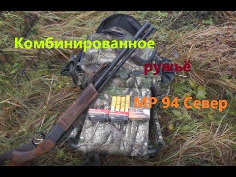 Комбинированное ружье МР 94 Север 22 Lr / 20х76. Отстрел патронами Охотник 410, 370, Sellier&Bellot