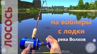 Русская рыбалка 4 - река Волхов - Лосось на воблеры в Междуречье