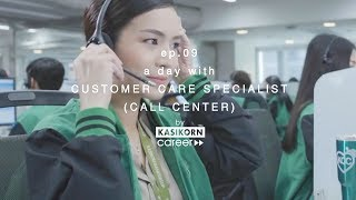 KASIKORN Career [ep.09] : a day with Customer Care Specialist : Call Center