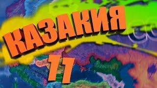 ВЕЛИКОБРИТАНИЯ - HOI 4: Kazakia Rivivale №11 - Казакия