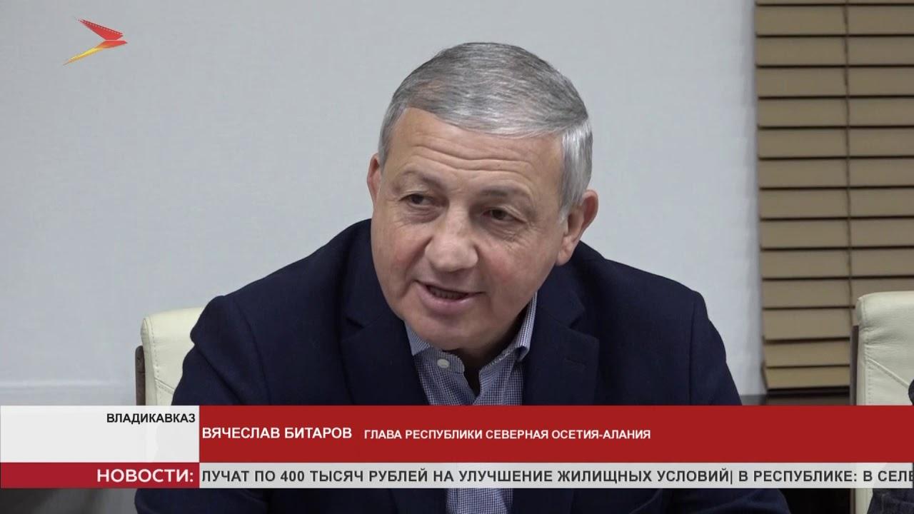 Новости Осетии | 10 декабря 2019