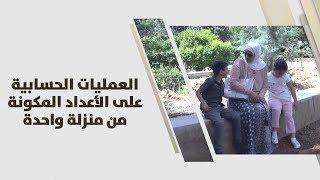 د. رابعة المومني - العمليات الحسابية على الأعداد المكونة من منزلة واحدة
