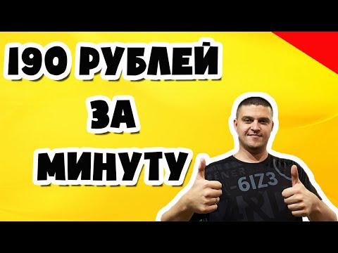 Как заработать 190 рублей за минуту. Способ заработка в интернете без вложений
