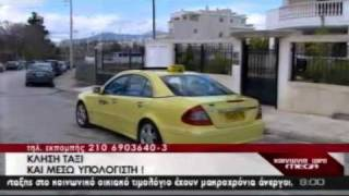 Repeat youtube video taxiplon παρουσίαση στο MEGA