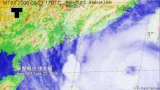 2008 颱風 黑格比 (Typhoon Hagupit)  風暴消息 1/6