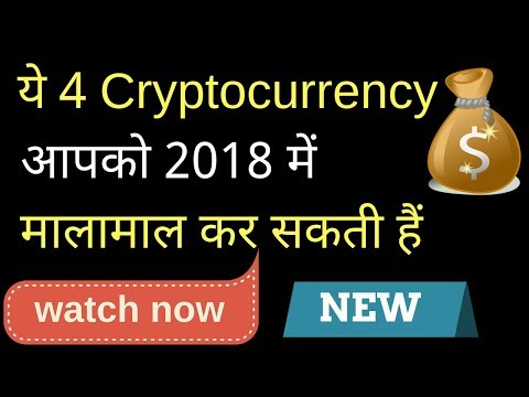 Watch These 4 Crypto Currency in 2018 ( Hindi / Urdu ) | Must Watch !!! Bro