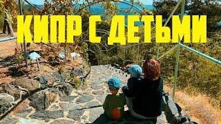 Что посмотреть с детьми на Кипре Куда съездить с детьми ВЛОГ ВЫХОДНОГО ДНЯ 1 жизнь на кипре