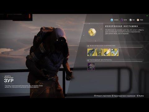 Destiny 2 Торговец ЗУР (Актуально до 12 февраля) thumbnail