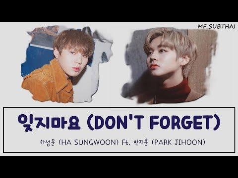 [THAISUB] 하성운 (HA SUNGWOON) - 잊지마요 (DON'T FORGET) Feat.박지훈 (PARK JIHOON)