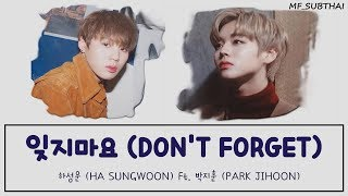 [THAISUB] 하성운 (HA SUNGWOON) - 잊지마요 (DON'T FORGET) Feat.박지훈 (PARK JIHOON)