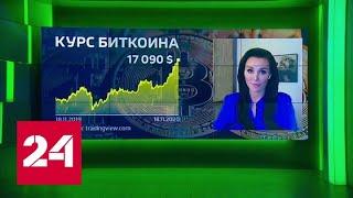 Биткоин сравнивают с золотом: криптовалюта вновь дорожает - Россия 24