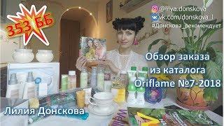 Обзор моих покупочек из каталога Oriflame №7-2018