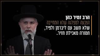 הרב זמיר כהן | מה יותר חמור מאכילת חזיר? כולל הוכחות!