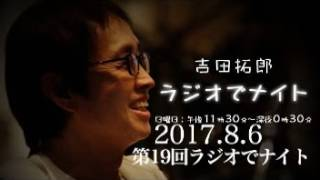 2017年8月6日 第19回吉田拓郎ラジオでナイト(楽曲音源はUPできません) ...