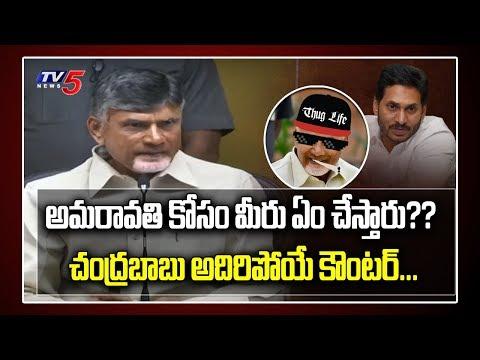 Chandrababu Naidu Counter To Media Reporter | CM Jagan On Amaravati Farmers | AP Capital | TV5 News